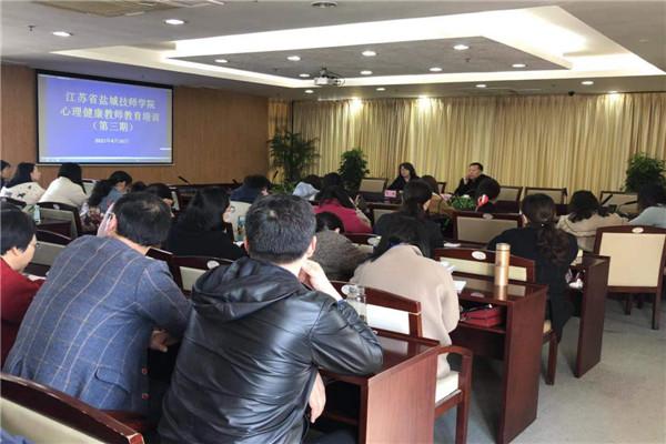 李萍教授《日常教育工作中的心理关爱》讲座现场.jpg