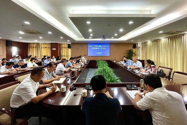 酷游平台地址ku111召开2022年预算编制工作会议