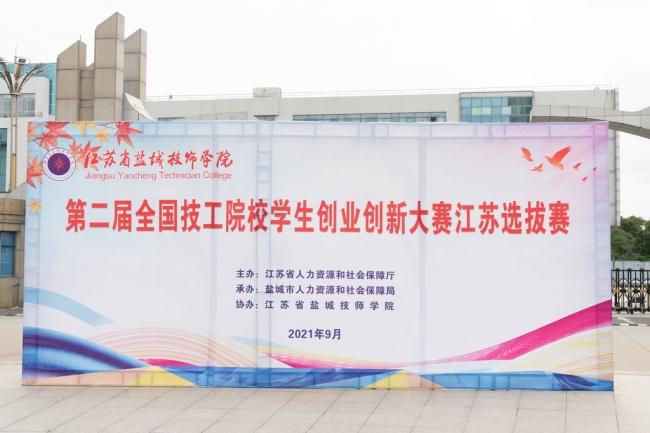 第二届全国技工院校学生创业创新大赛江苏选拔赛在网赌软件隆重举行